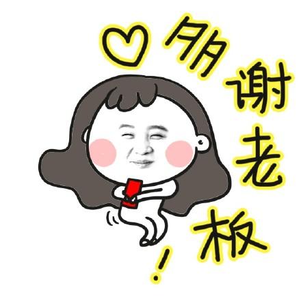 微信表情红包搞笑图片_一组搞笑抢红包专用表情 大红包来啦!_微信表情_微茶网