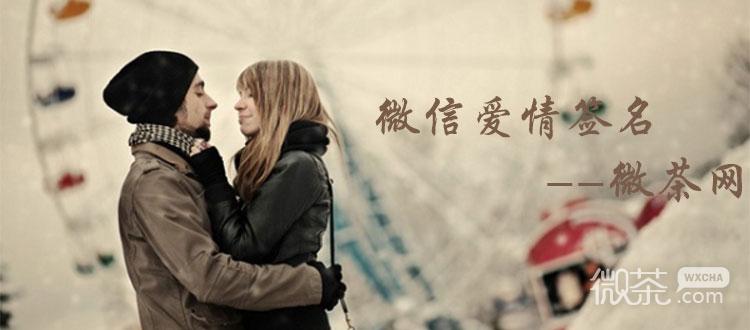 微信爱情签名:治疗爱的创伤唯有加倍地去爱