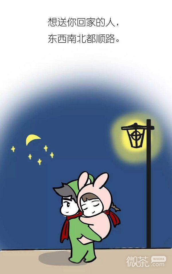 Image result for 疼愛 卡通