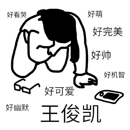 王俊凱迷妹專屬微信表情包下載 王俊凱迷妹專屬表情包下載 微茶網