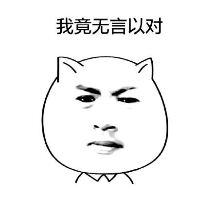 微信白色猫脸表情包 你说的有理!