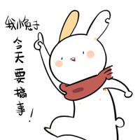 破耳兔的表情包 小兔子今天要搞事!图片