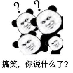 熊猫头问号表情包图片