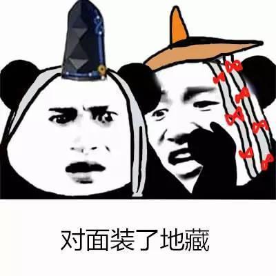 熊猫悄悄话版阴阳师表情包图片