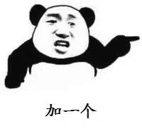 金馆长熊猫微信表情包是使用暴走漫画而制作的一款爆笑表情,也是