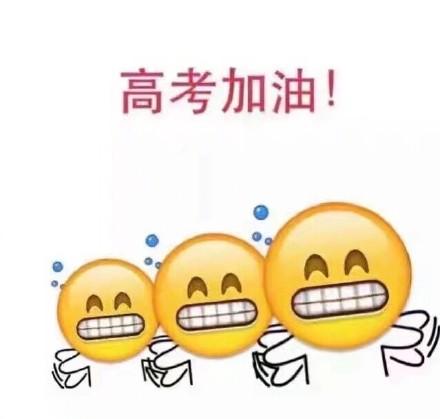 高考加油微信表情包下载_高考加油表情包下载_微茶网