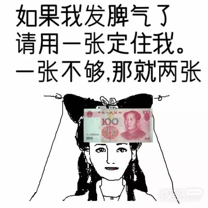 向钞票低头微信表情包