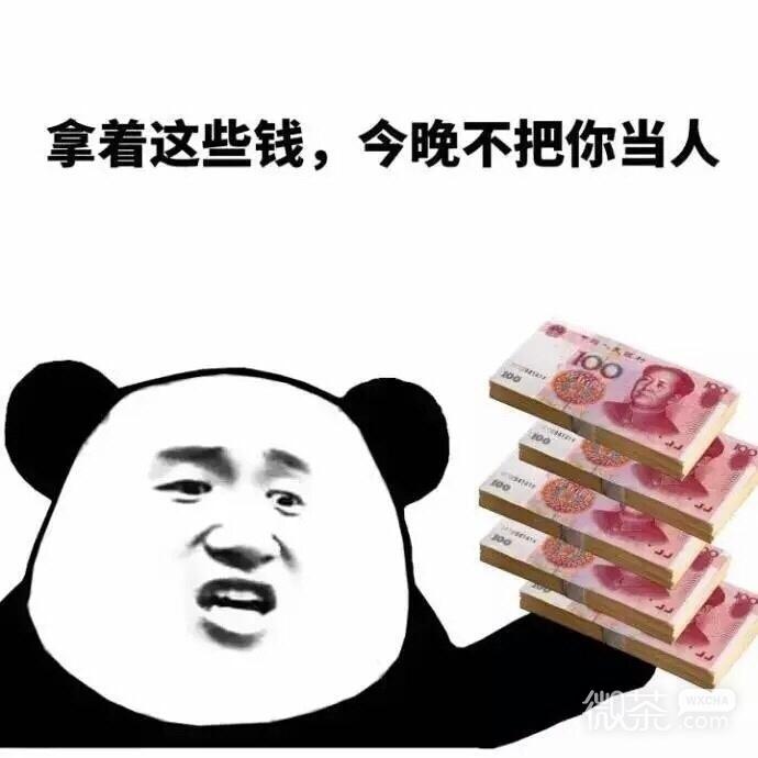 向钞票低头微信表情包图片