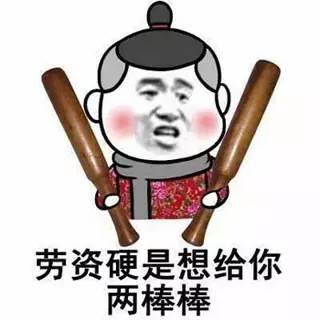 金馆长斗图第三期表情包