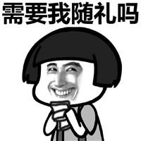蘑菇头十月买新衣系列微信爆笑表情包