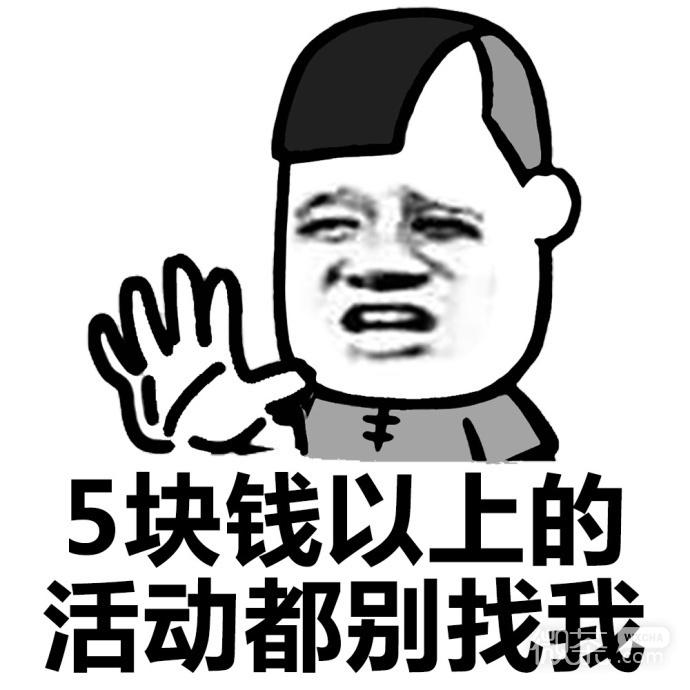 没钱的表情头微信表情带字动态爆笑蘑菇包伊万卡图片