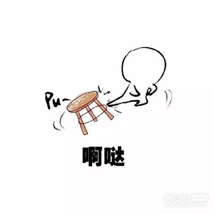 蘑菇头帮我踢下凳子微信恶搞表情包图片