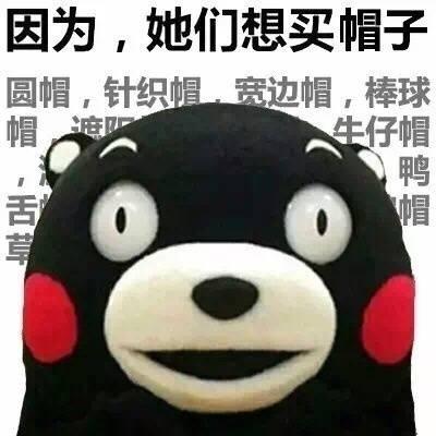 熊本熊双十一买买买微信表情包图片