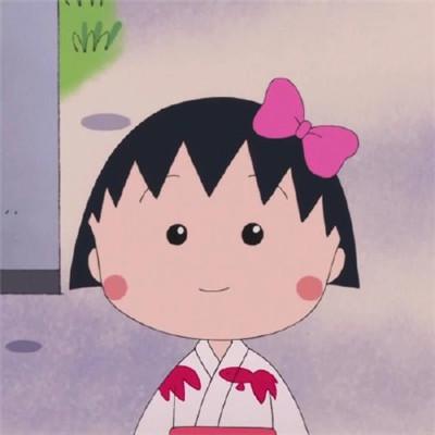 可爱萌萌哒樱桃小丸子微信头像下载