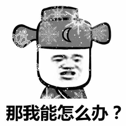 冷的扎心蘑菇头系列微信恶搞表情包下载