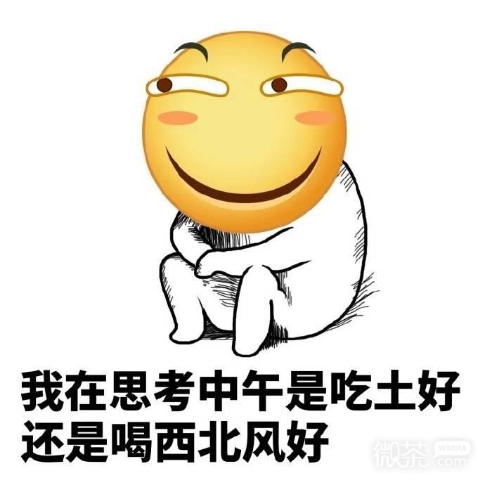 爆笑可爱微信吃土系列表情包下载_萌萌哒的月末吃土包