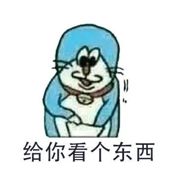 给你看个表情叮当猫系列微信表情下载微收入包的信里宝贝图片