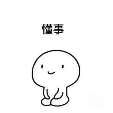 可爱萌萌的小人简笔画
