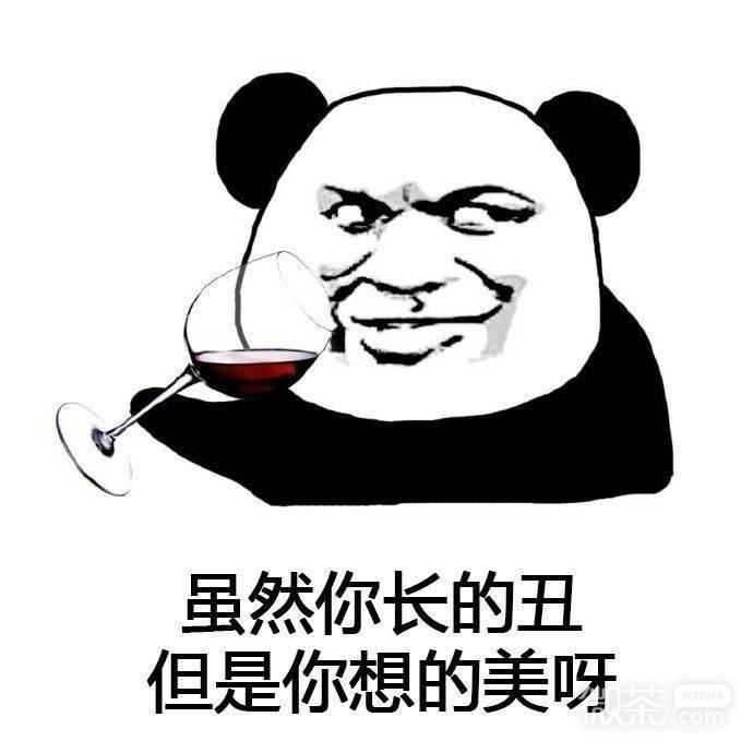 微信恶搞毒舌熊猫头表情包合集下载