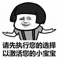 激活蘑菇头小宝宝系列微信恶搞表情包下载