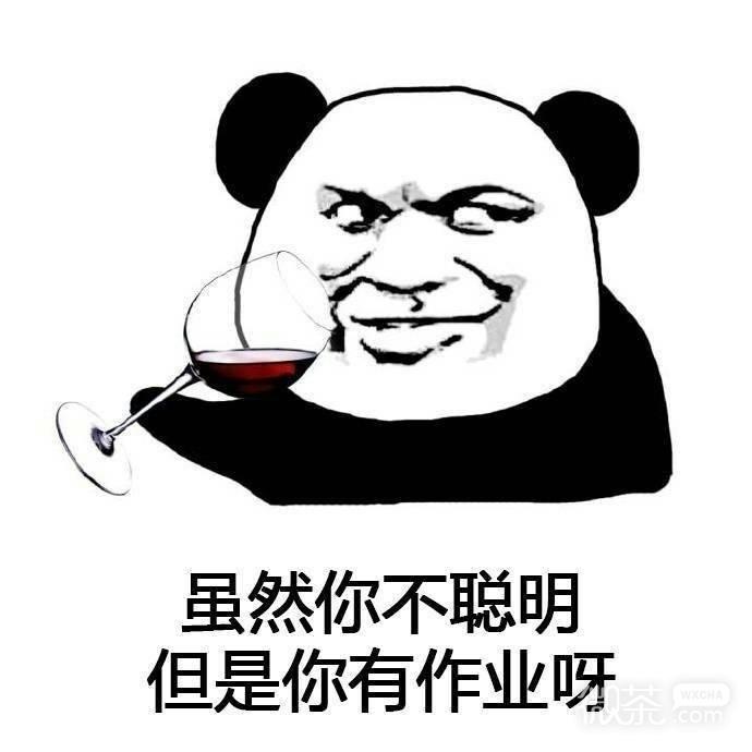 微信恶搞毒舌熊猫头表情包合集下载图片
