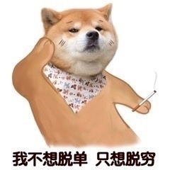 可爱爆笑单身狗系列微信表情包下载图片