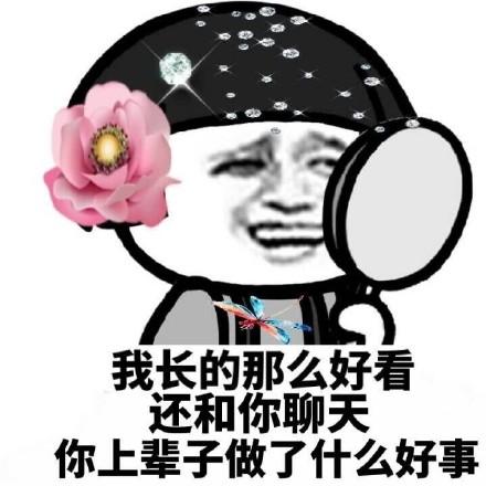 微信恶搞蘑菇头臭美装逼表情包套图下载