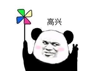 手拿风车熊猫头系列微信表情包下载图片