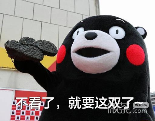 搞笑污污的微信熊本熊买鞋表情下载图咬被蚊子包表情图片
