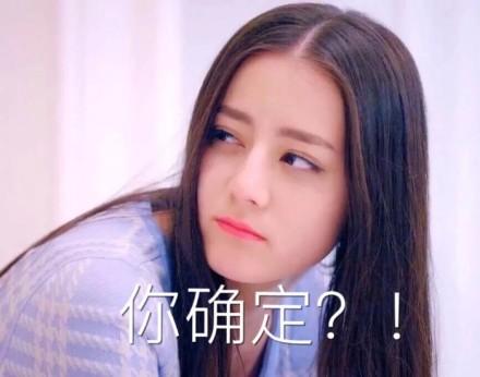 萌萌哒的迪丽热巴微信恶搞表情包下载
