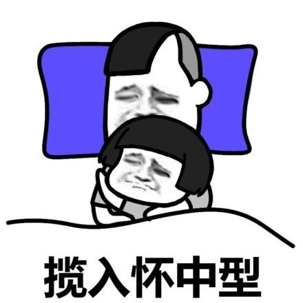 可爱搞笑情侣睡姿蘑菇头表情包合集下载