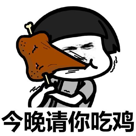 大吉大利晚上吃鸡蘑菇头微信表情包下载