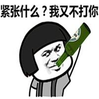微信爆笑蘑菇头酒瓶打人表情包合集下载