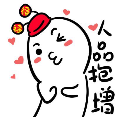 可爱萌萌哒的新年祝福系列微信表情包下载