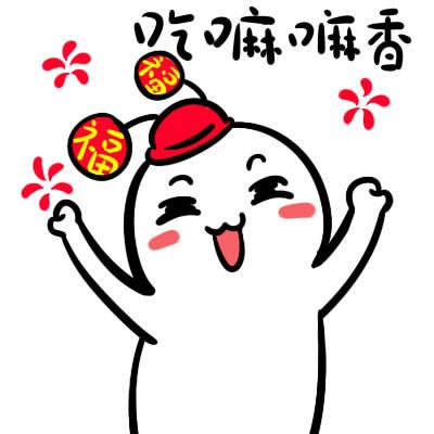 可爱萌萌哒的新年祝福系列微信表情包下载图片