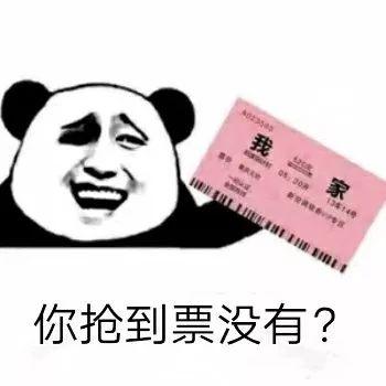 可爱搞笑春节抢票熊猫头微信表情包下载
