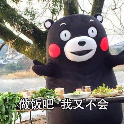 可爱搞笑放假期间熊本熊微信恶搞表情包下载