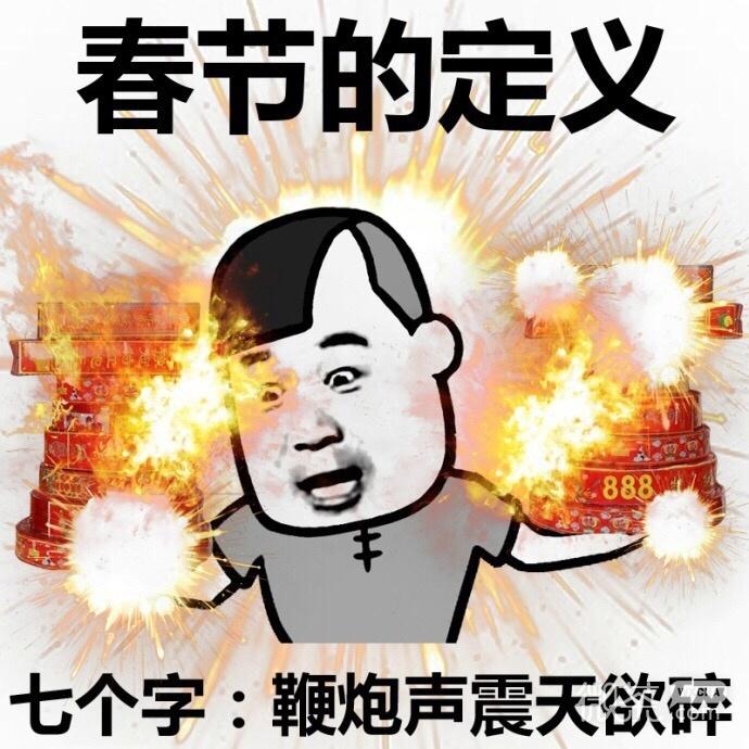 春节的定义蘑菇头系列微信恶搞表情包合集下载