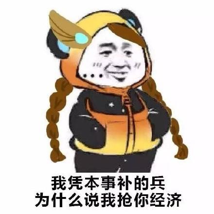 可爱萌萌哒的王者荣耀揣兜熊猫头微信表情包下载