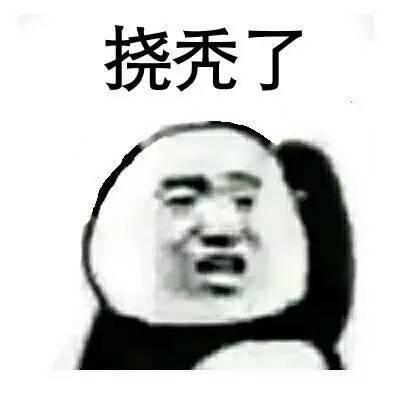恶搞_微信爆笑恶搞熊猫头挠头表情包合集下载