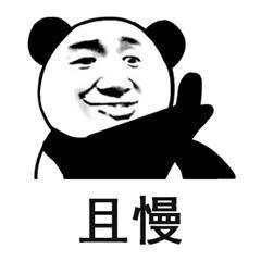 可爱搞笑且慢我不听熊猫头微信表情包下载图片