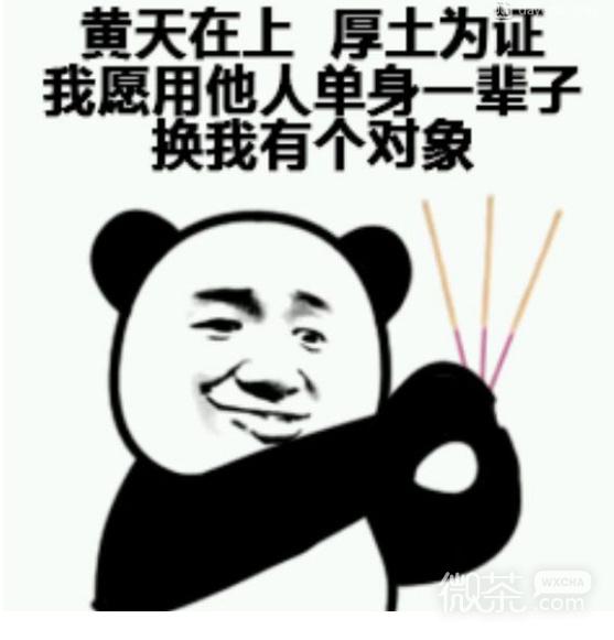 可爱表情且慢告辞微信熊猫头怼人智商合集下下限爆笑搞笑图图片