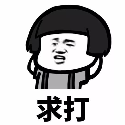 2018微信最新皮痒求锤蘑菇头表情包套图下载_可爱萌萌