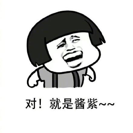 可爱搞笑台湾腔教学蘑菇头表情包合集下载