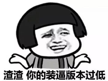 2018微信爆笑恶搞害怕冷群蘑菇头表情包下载
