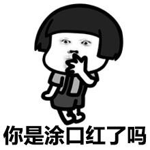 可爱萌萌哒的蘑菇头讽刺人系列恶搞表情包合集下载