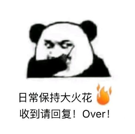 可爱萌萌哒的微信熊猫头续火苗表情包下载