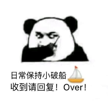 可爱萌萌哒的微信熊猫头续火苗表情包下载图片