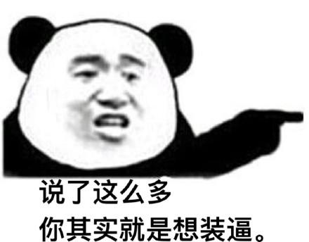 2018微信可爱搞笑熊猫头想装逼表情包合集下载图片