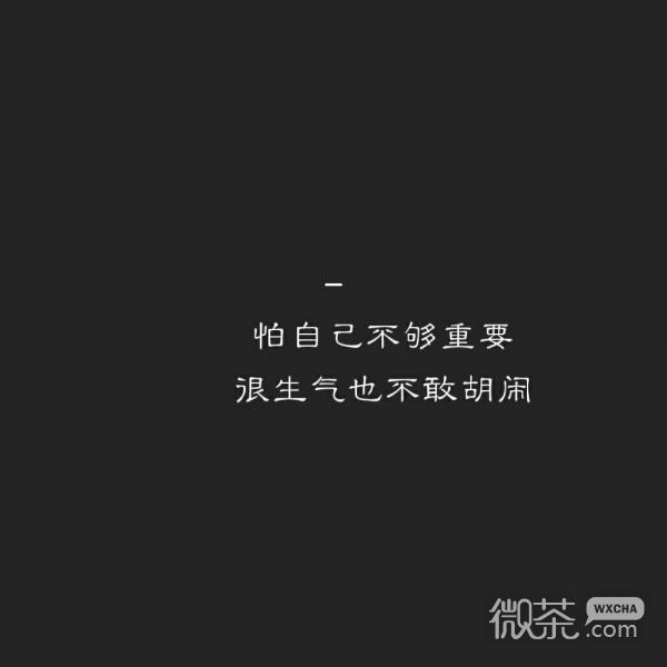 純文字非主流微信朋友圈圖片_傷感配圖_微茶網圖片